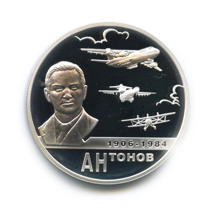 2 рубля - 100-летие содня рождения О. К. Антонова 2006 года (Россия)