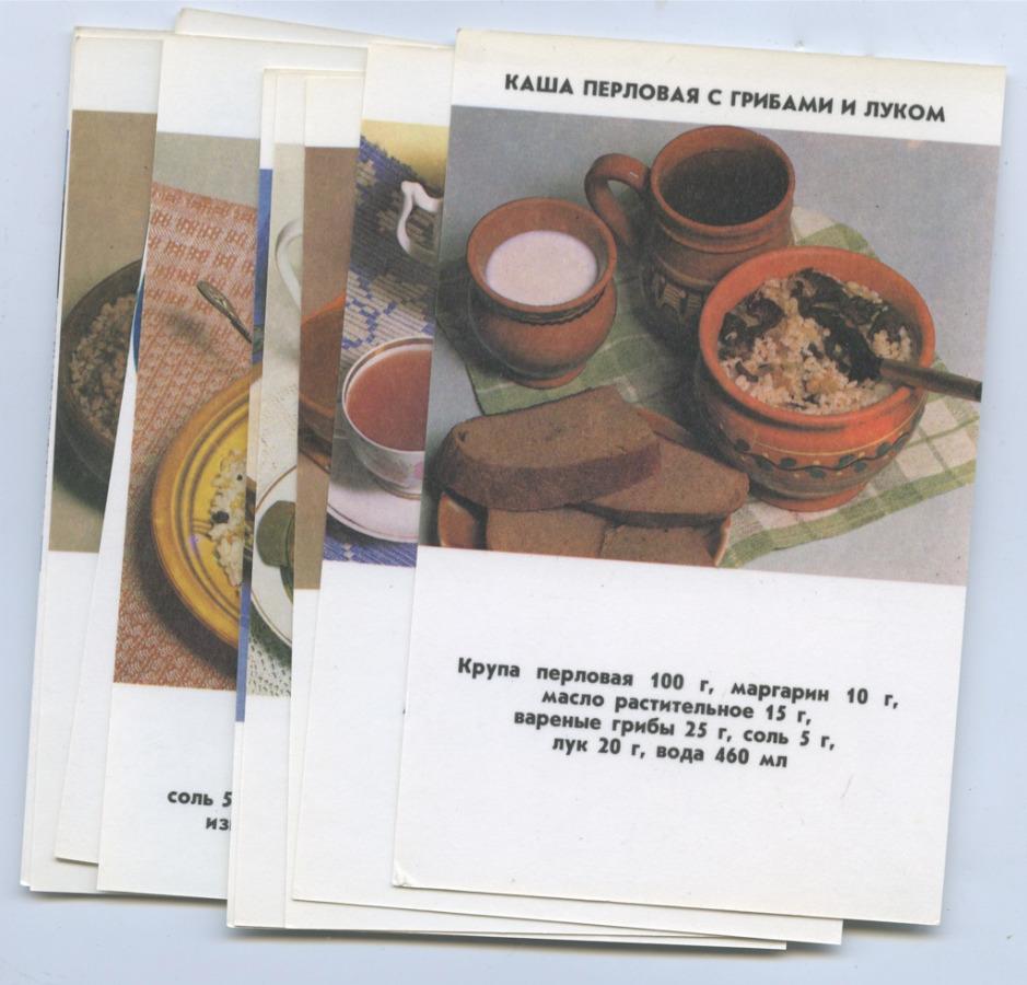 Набор открыток «Блюда изкруп» (12 шт.) 1989 года (СССР)