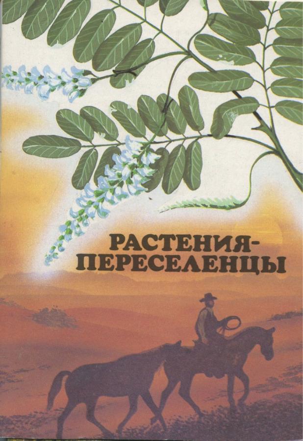 Набор открыток «Растения-переселенцы» (16 шт.) 1988 года (СССР)