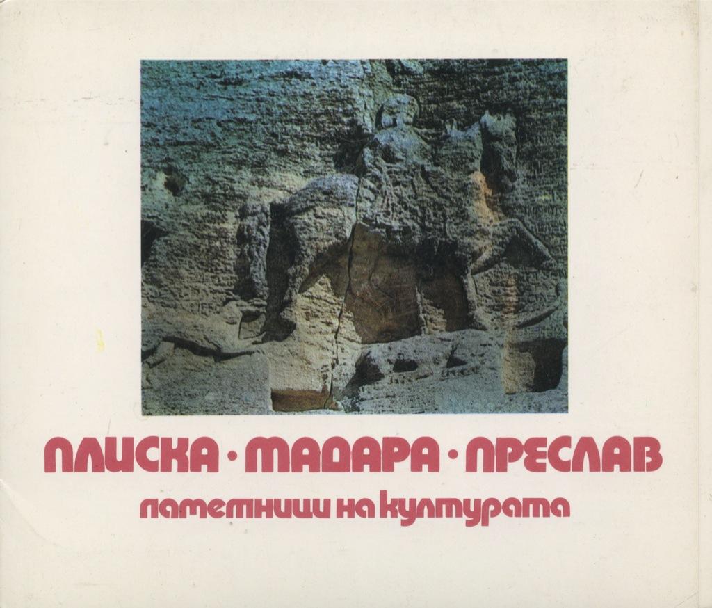 Набор открыток «Плиска - Мадара - Преслав» (12 шт.) 1975 года (СССР)