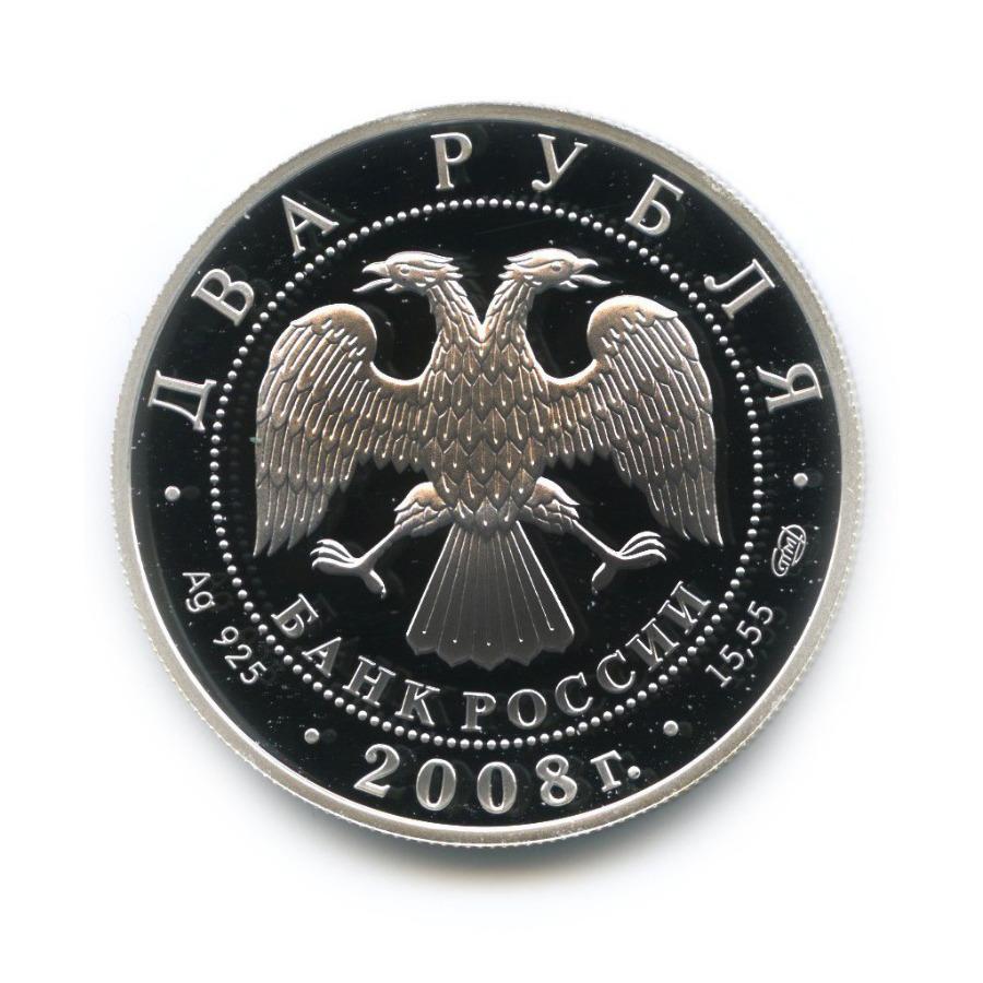2 рубля - 100 лет содня рождения детского писателя Н. Н. Носова 2008 года (Россия)