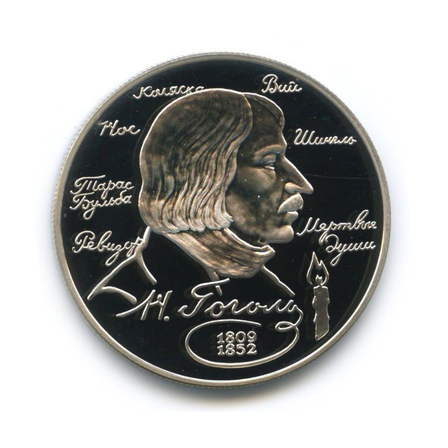 2 рубля — 185 лет содня рождения Николая Васильевича Гоголя 1994 года (Россия)