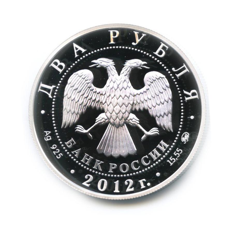 2 рубля - 150-летие содня рождения П. А. Столыпина 2012 года (Россия)