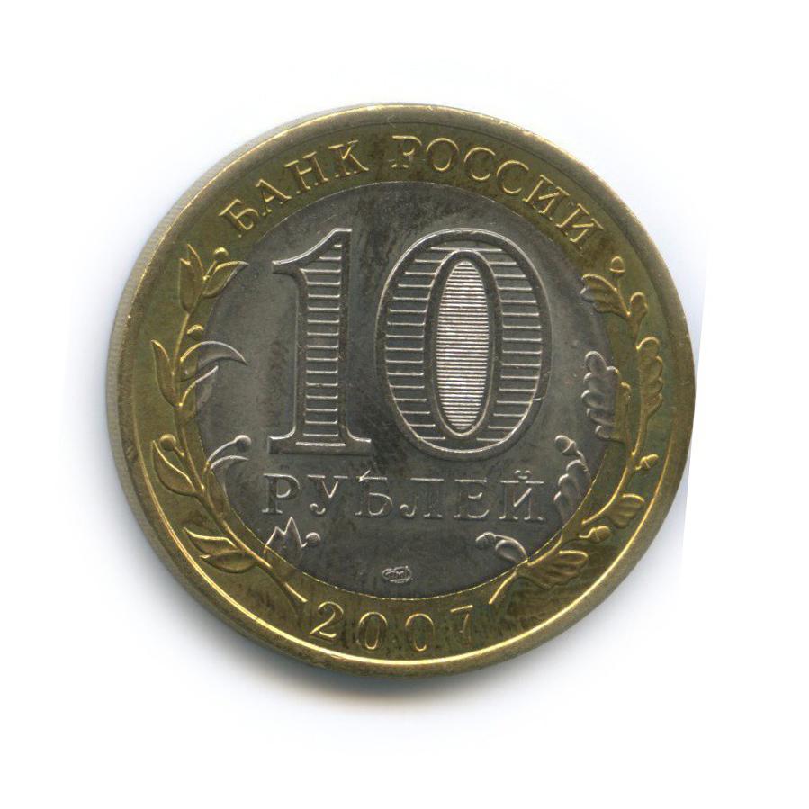 10 рублей — Российская Федерация - Архангельская область 2007 года (Россия)