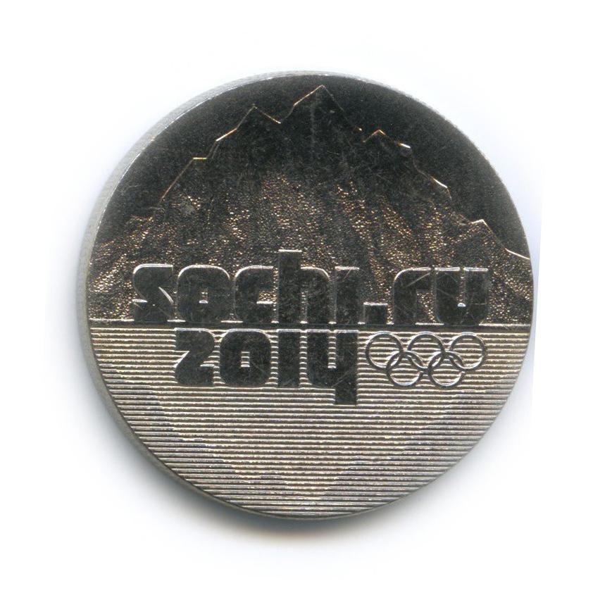 25 рублей — XXII зимние Олимпийские Игры иXIзимние Паралимпийские Игры, Сочи 2014 - Эмблема 2014 года (Россия)