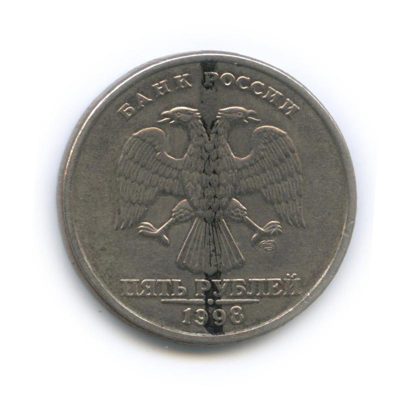 5 рублей (брак - разворот аверс/реверс) 1998 года СПМД (Россия)