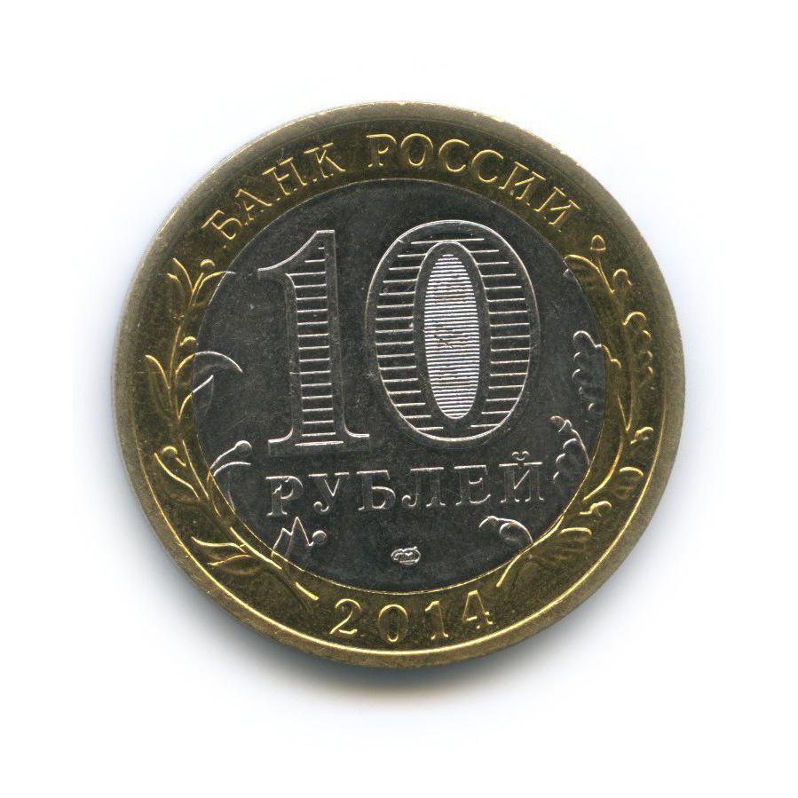 10 рублей - Российская Федерация - Тюменская область 2014 года (Россия)