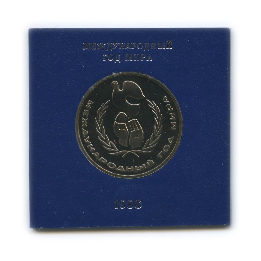 1 рубль — Международный год мира (стародел) 1986 года (СССР)
