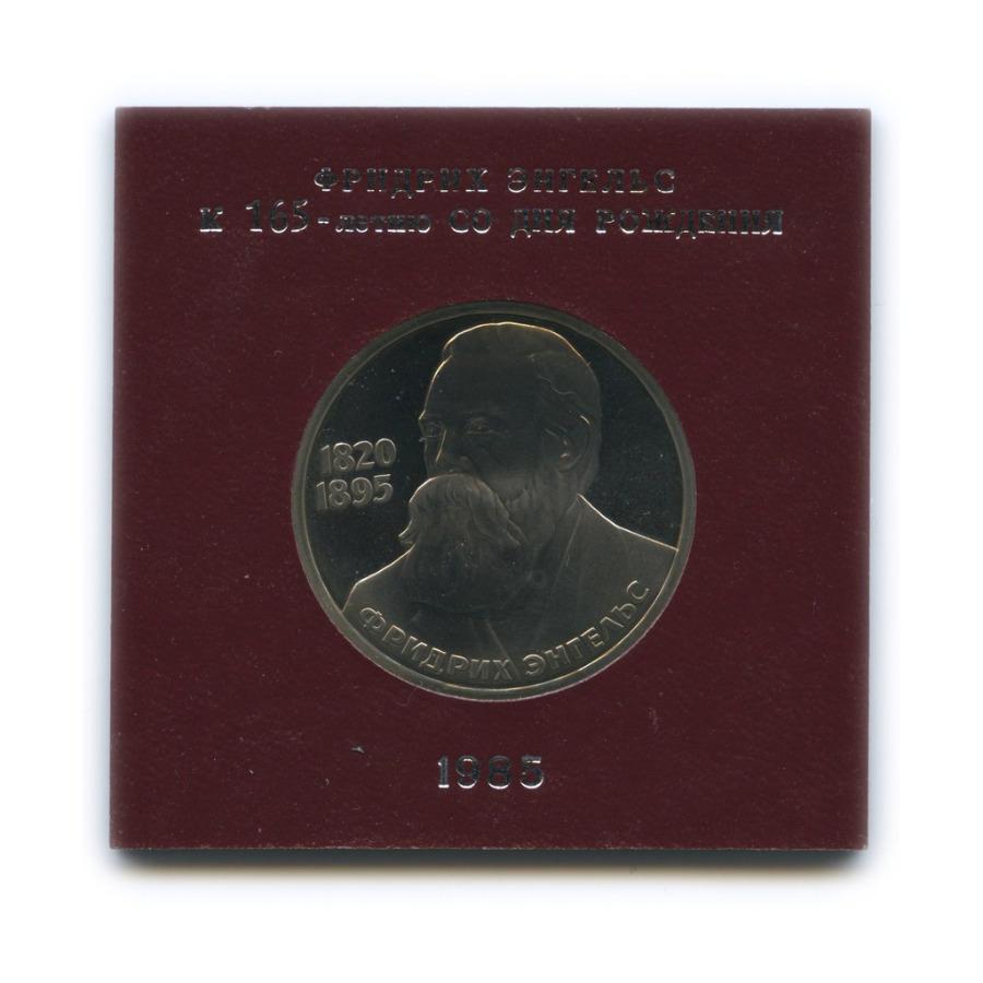 1 рубль — 165 лет содня рождения Фридриха Энгельса (стародел) 1985 года (СССР)