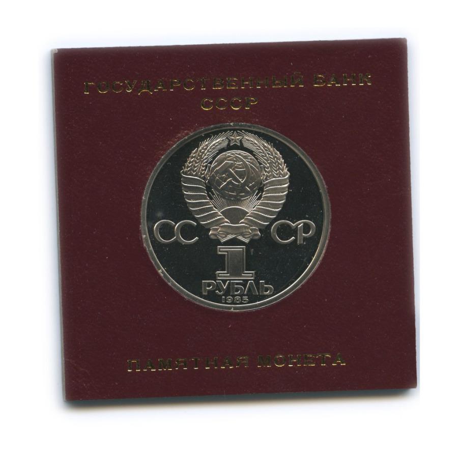 1 рубль — 115 лет содня рождения Владимира Ильича Ленина (стародел) 1985 года (СССР)