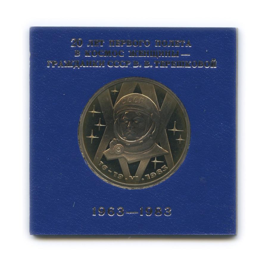 1 рубль — 20 лет содня полёта первой женщины-космонавта В. Терешковой вкосмос (стародел) 1983 года (СССР)