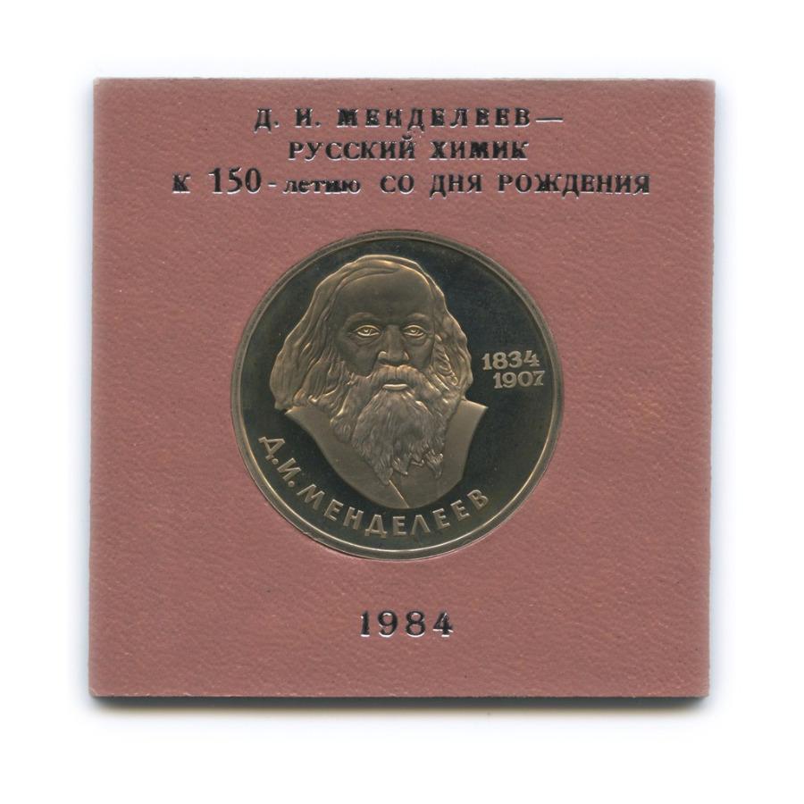 1 рубль — 150 лет содня рождения Дмитрия Ивановича Менделеева (стародел) 1984 года (СССР)