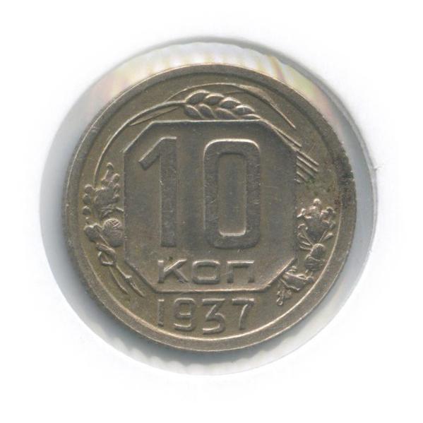 10 копеек (шт. 1.1.В), вхолдере 1937 года (СССР)