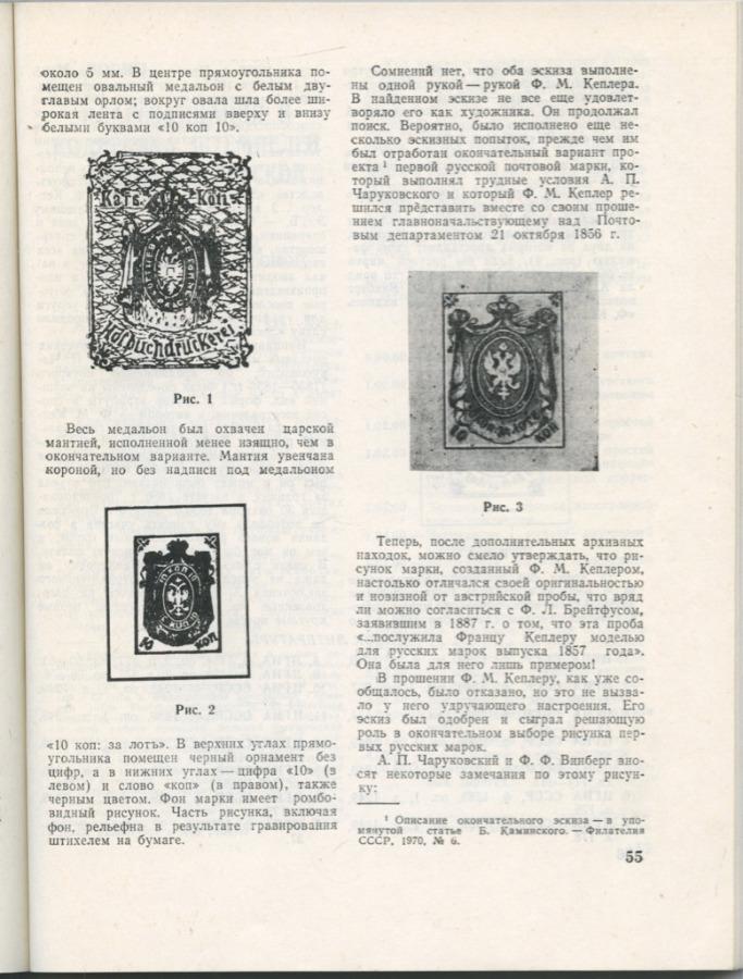 Книга «Советский коллекционер», Москва, Издательство «Радио исвязь» (140 стр.) 1982 года (СССР)