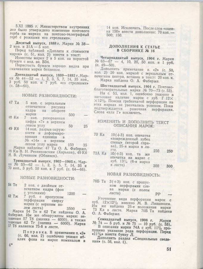 Книга «Советский коллекционер», Москва, Издательство «Радио исвязь» (142 стр.) 1980 года (СССР)