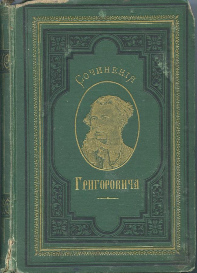 Книга «Сочинения Григоровича» (390 стр.) (Российская Империя)
