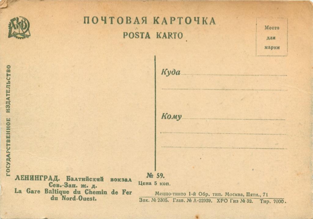 Карточка почтовая «Балтийский вокзал» (СССР)