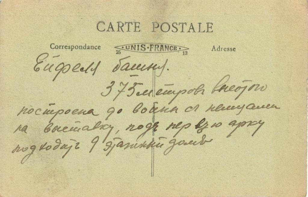 Карточка почтовая «Эйфелева башня» (Франция)