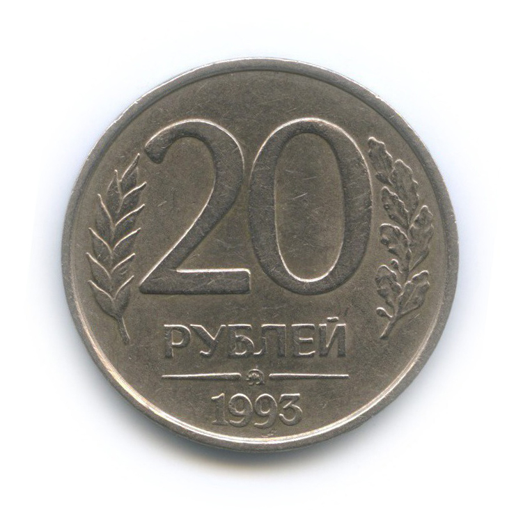 Аукцион СПБ: 20 рублей (немагнит) 1993 года ММД