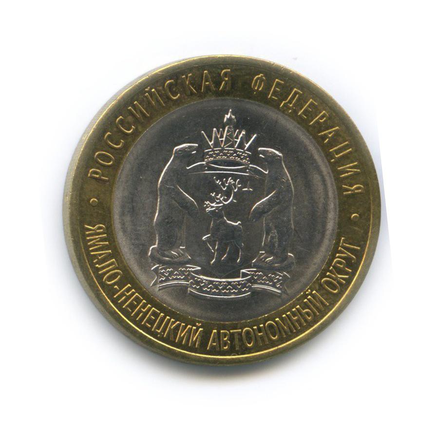 Аукцион СПБ: 10 рублей — Российская Федерация - Ямало-Ненецкий автономный округ 2010 года