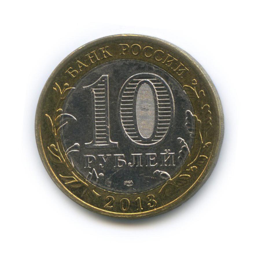 10 рублей — Российская Федерация - Республика Северная Осетия (Алания), магнит 2013 года (Россия)