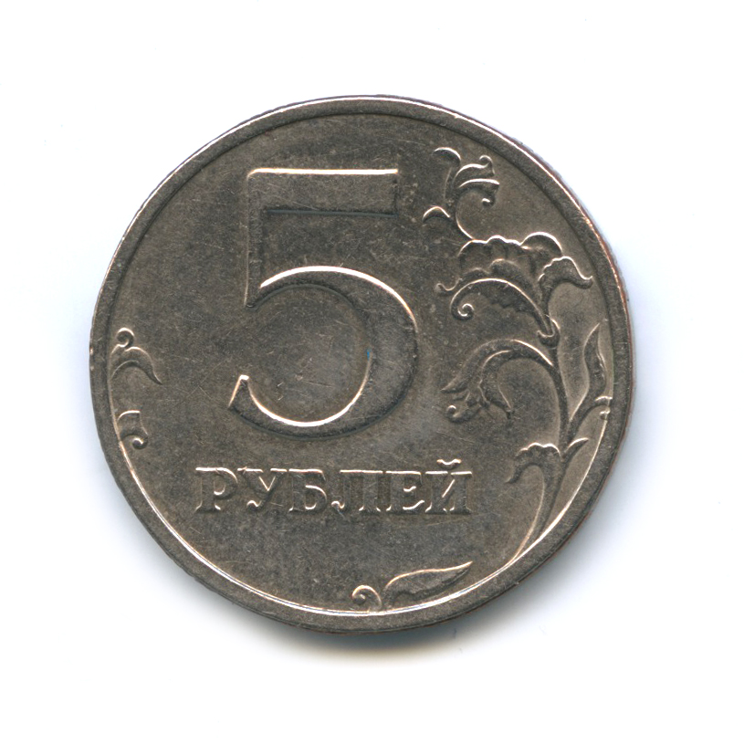5 рублей 2003 года СПМД (Россия)