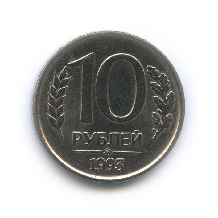 Аукцион СПБ: 10 рублей (немагнит) 1993 года ММД