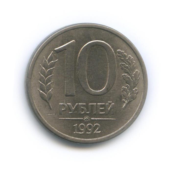 10 рублей (магнит) 1992 года ММД (Россия)