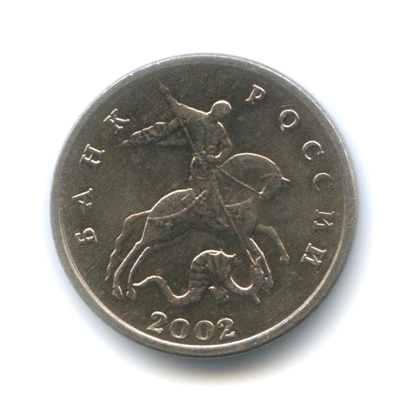 Аукцион СПБ: 5 копеек 2002 года б/б