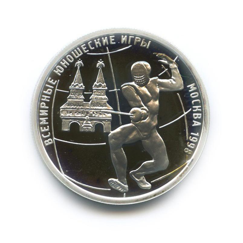 1 рубль — Всемирные Юношеские Игры - Фехтование 1998 года (Россия)