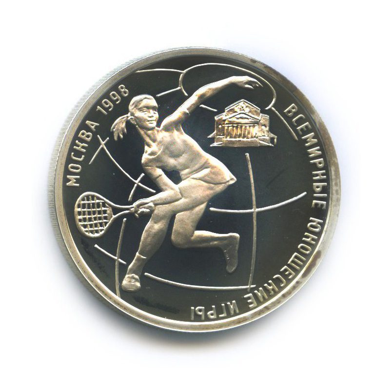 1 рубль — Всемирные Юношеские Игры - Теннис 1998 года (Россия)