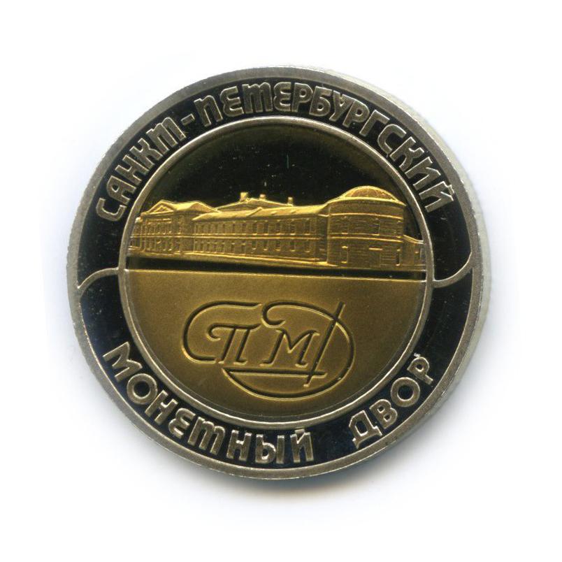 Жетон «100-летие Российского Футбола» СПМД (Россия)