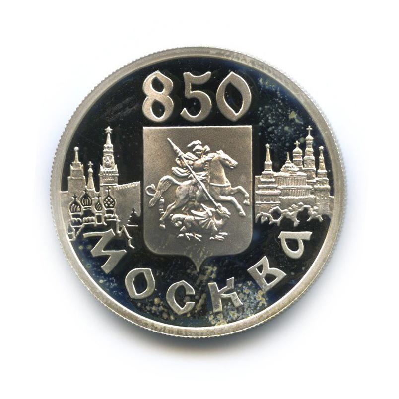 1 рубль — 850 лет Москве - Герб 1997 года ЛМД (Россия)