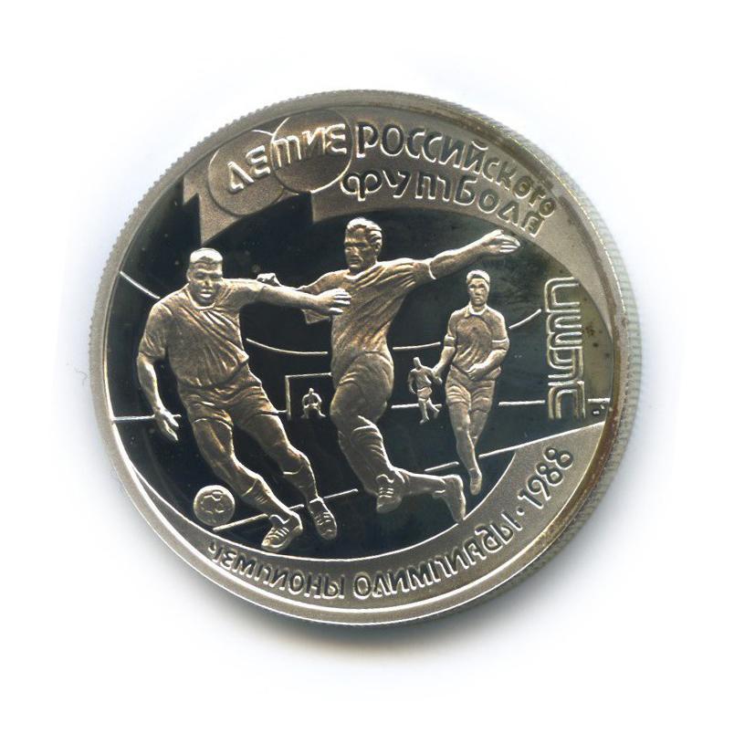 1 рубль — 100 лет российскому футболу, олимпийские чемпионы 1988 1997 года (Россия)