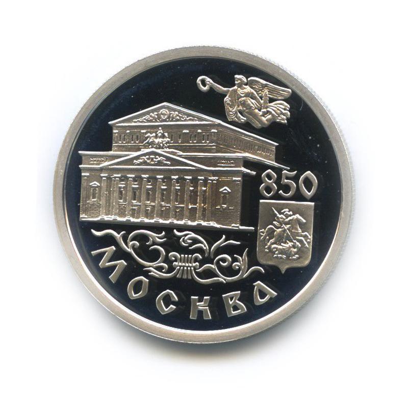 1 рубль — 850 лет Москве - Большой театр 1997 года (Россия)