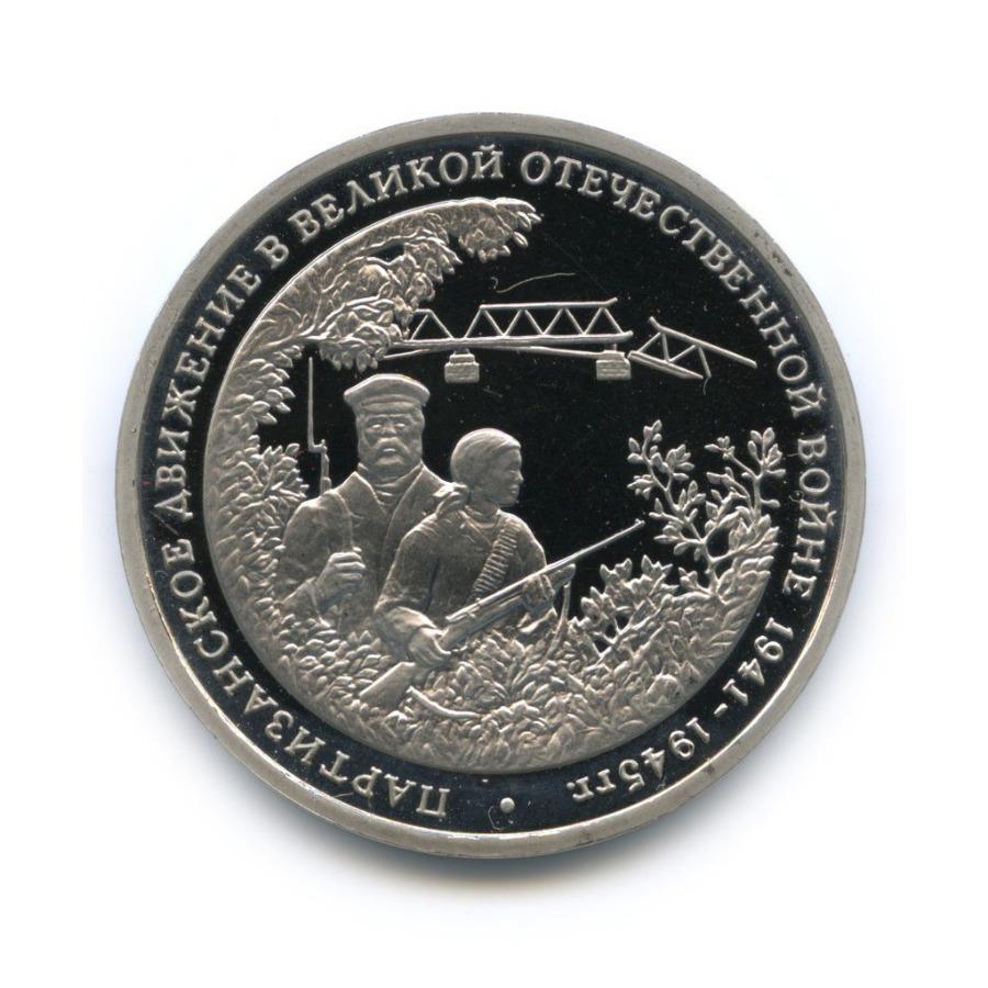3 рубля — Партизанское движение вВеликой Отечественной войне 1994 года (Россия)
