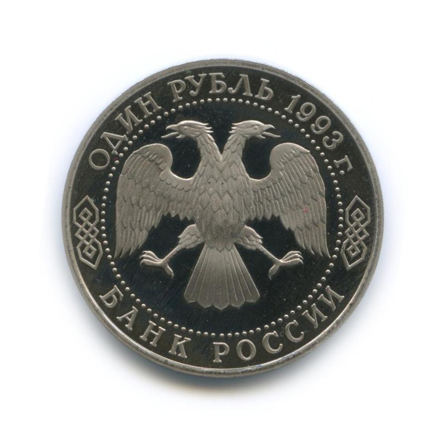 1 рубль — 130 лет содня рождения Владимира Ивановича Вернадского 1993 года (Россия)