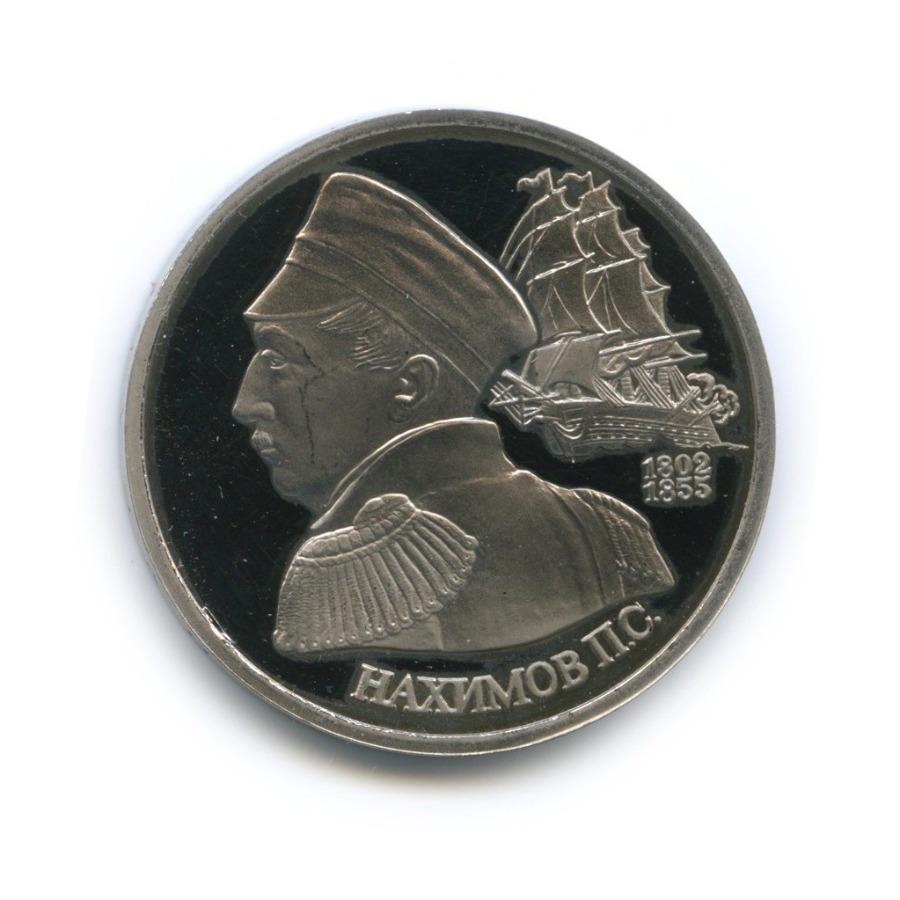 1 рубль — 190 лет содня рождения Павла Степановича Нахимова 1992 года (Россия)