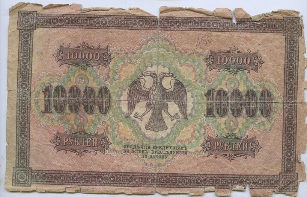 10000 рублей 1918 года (Российская Империя)