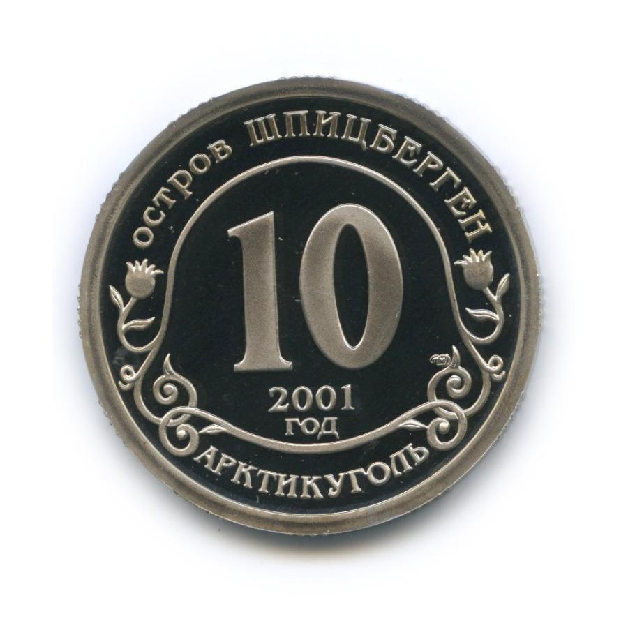 Жетон «10 разменных знаков 2001 - Против терроризма, Нью-Йорк 11 сентября, Шпицберген, Арктикуголь» СПМД (Россия)
