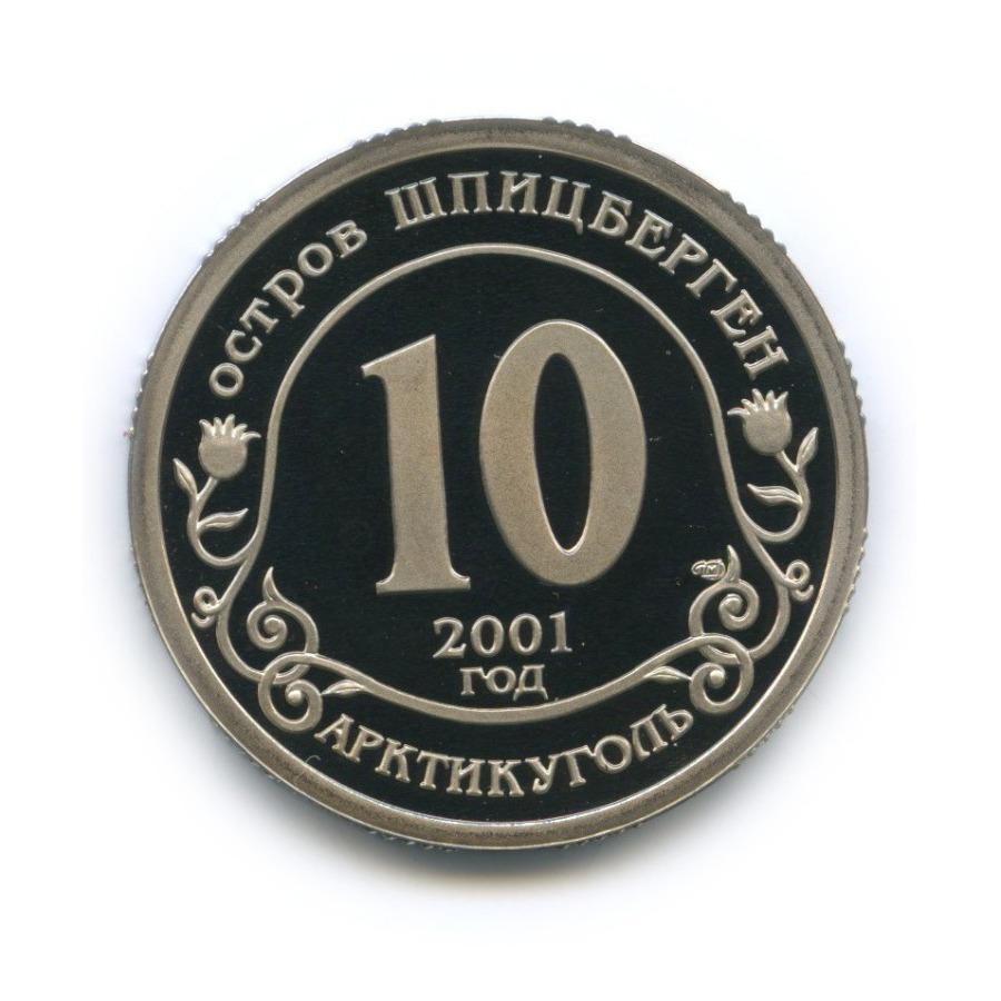 Жетон «10 разменных знаков 2001 - Подъем подлодки «Курск», Шпицберген, Арктикуголь» СПМД (Россия)