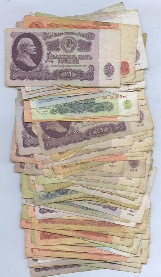 Набор банкнот (118 шт.) 1961 года (СССР)