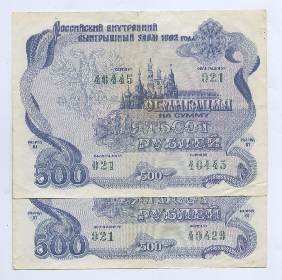 Набор банкнот 500 рублей (облигации) 1992 года (Россия)