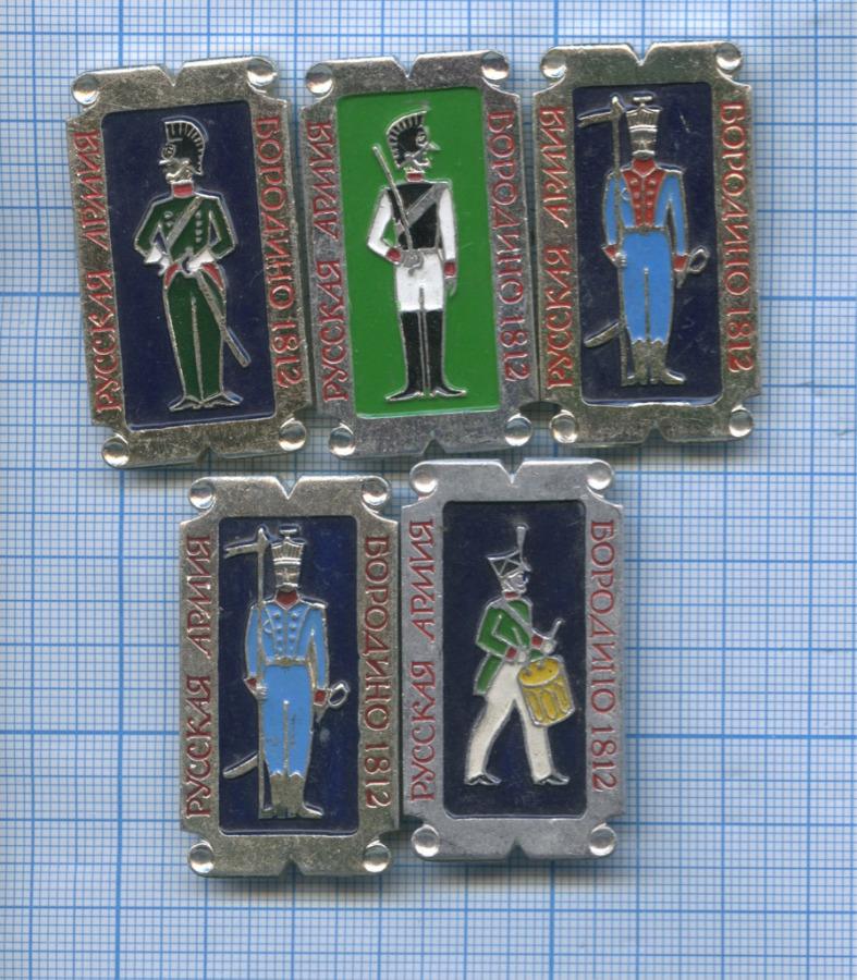 Набор значков «Русская Армия. Бородино - 1812» (СССР)