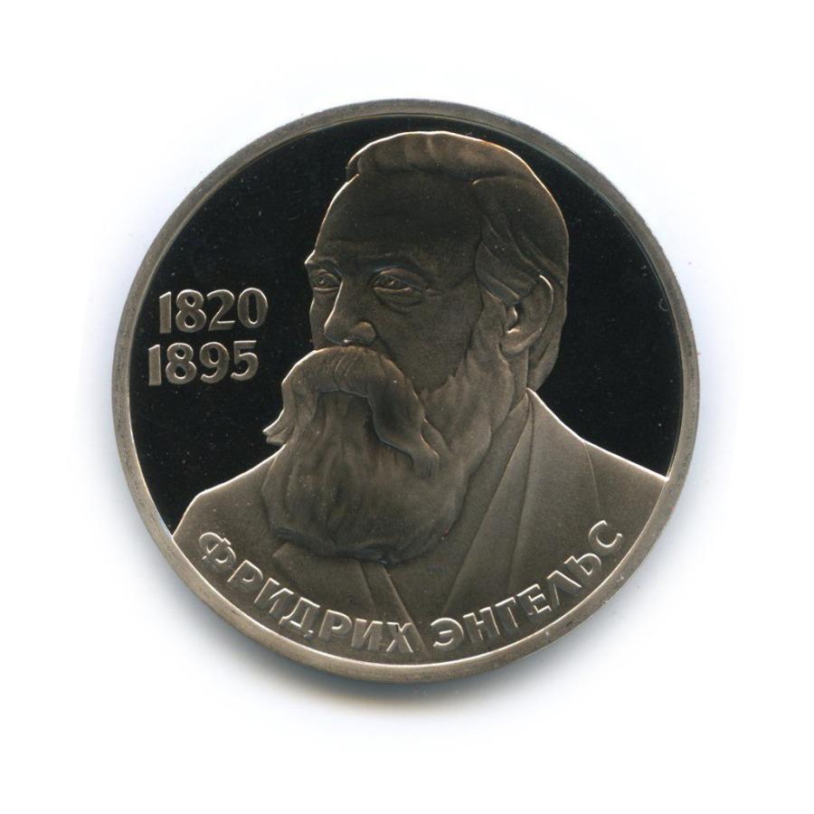 1 рубль — 165 лет содня рождения Фридриха Энгельса (новодел) 1985 года (СССР)