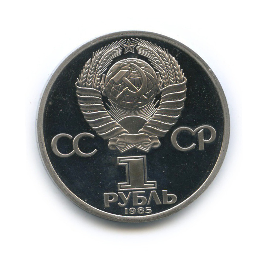 1 рубль — 40 лет победы над фашистской Германией (новодел) 1985 года (СССР)
