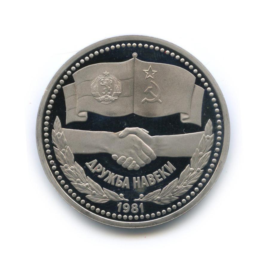 1 рубль — Советско-Болгарская дружба (новодел) 1981 года (СССР)