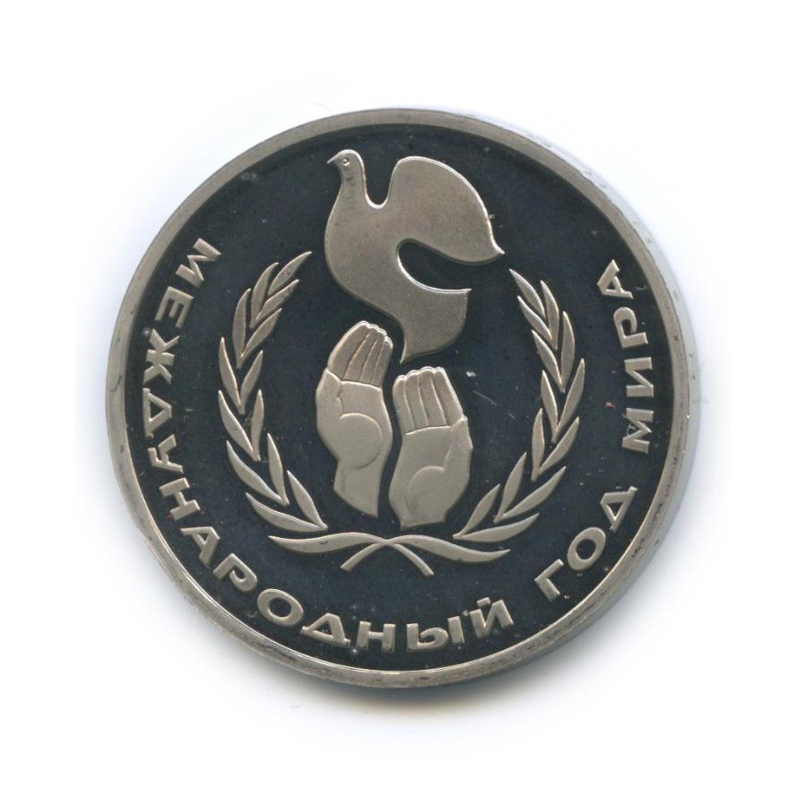 1 рубль — Международный год мира (новодел) 1986 года (СССР)