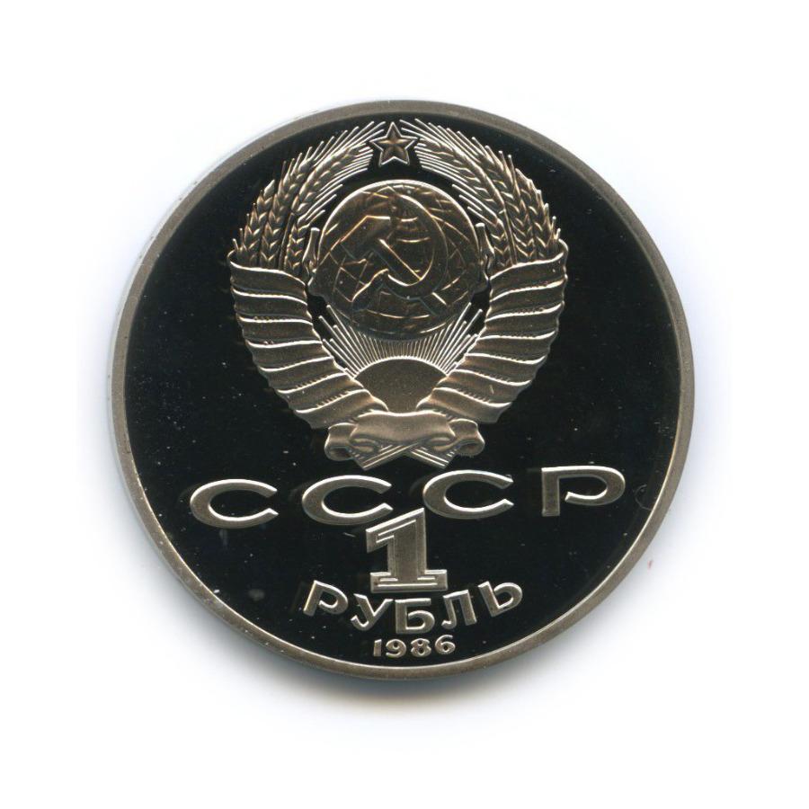 1 рубль — 275 лет содня рождения Михаила Васильевича Ломоносова (новодел) 1986 года (СССР)