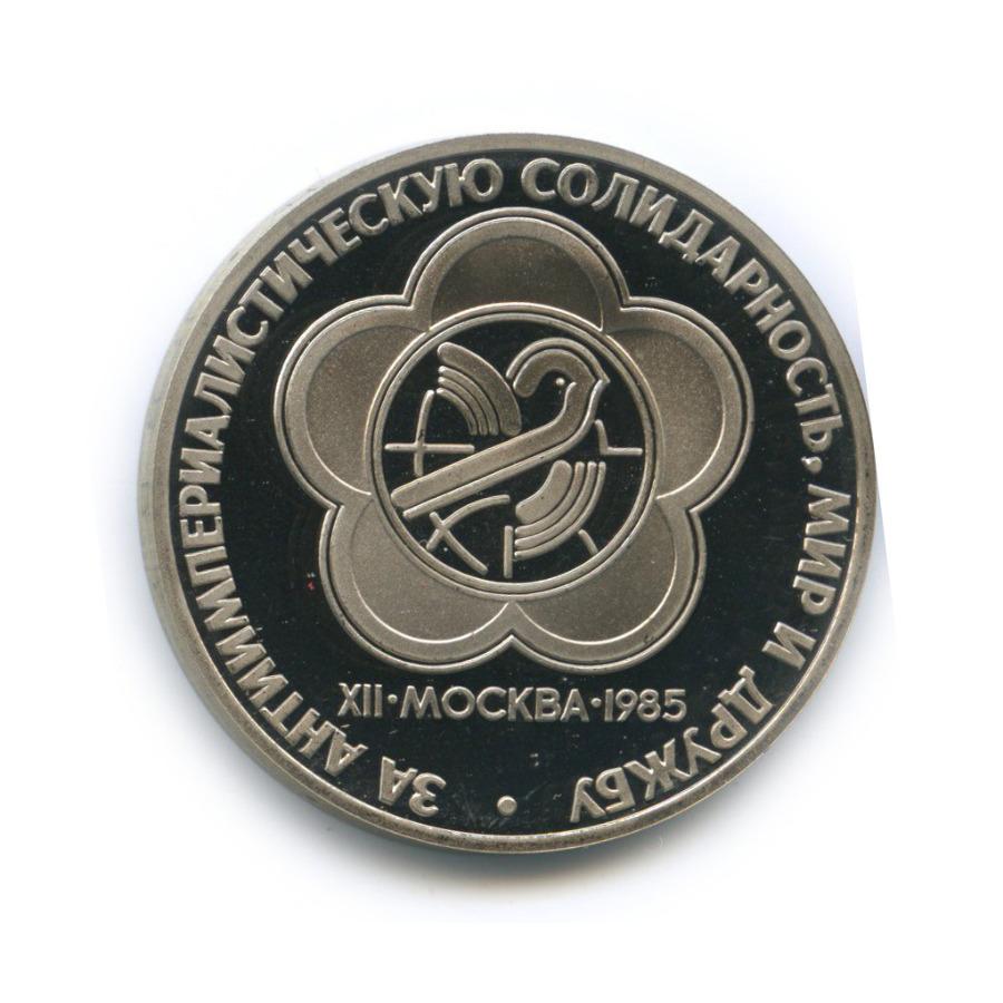 1 рубль — 12 Международный фестиваль молодежи истудентов вМоскве (новодел) 1985 года (СССР)